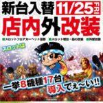 ヒノマル下丸子店(2016年11月25日リニューアル・東京都)