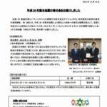 ダイナム、熊本地震の復興支援として約700万円を寄付