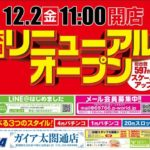 ガイア太閤通店(2016年12月2日リニューアル・愛知県)