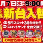 ガイア割山店(2016年12月7日リニューアル・秋田県)