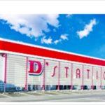 D'station渋川金井店(2016年12月28日リニューアル・群馬県)