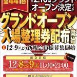 キコーナ姫路駅前店(2016年12月10日リニューアル・兵庫県)