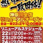 Super D'station海老名店(2016年12月22日リニューアル・神奈川県)