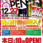 CORE21新八代店(2016年12月27日リニューアル・熊本県)