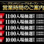 ニューアサヒ上田インター店(2016年12月27日リニューアル・長野県)
