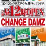 DAMZ小新(2016年12月16日リニューアル・新潟県)