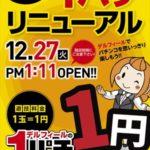 DELFEEL NEW TOKYO(2016年12月27日リニューアル・東京都)