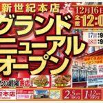 新世紀本店(2016年12月16日リニューアル・山口県)