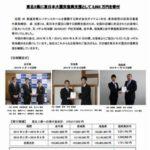 ダイナム、東日本大震災復興支援として東北3県に3893万円を寄付