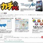 サミーネットワークス ユーザー間で遊技情報を共有できる「カチナビ」-「パチスロエウレカセブンAO」対応のお知らせ-
