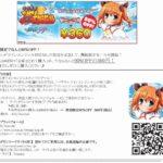 サミーネットワークス TVアニメ「ツインエンジェルBREAK」放映記念!ノベルゲームアプリ『快盗天使ツインエンジェル~そして神話の乙女たち~』で90%OFFセールを開始!
