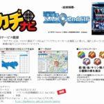 サミーネットワークス ユーザー間で遊技情報を共有できる「カチナビ」-「パチスロ攻殻機動隊S.A.C. 2nd GIG」対応のお知らせ-