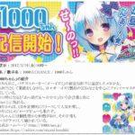 サミーネットワークス 「777TOWN.net」のリズムアクションゲーム「7RHYTHM-ナナリズム-」に株式会社オーイズミが参画!「1000☆CHANCE!!」配信開始