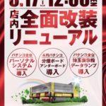 フルハウス 戸越公園店(2017年3月17日リニューアル・東京都)