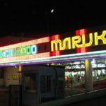 マルキ松戸店(2017年4月18日リニューアル)