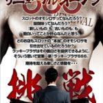 ラッキープラザ666伊勢玉城店(2017年4月19日グランドオープン)