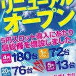 NEXT中津川店(2017年4月7日リニューアル)