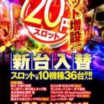 nikko 平井店(2017年4月26日リニューアル・岡山県)