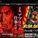 京楽、「仕事人Ⅴ」のiPhone版アプリを同日配信開始