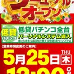 OUZAKYU P&S 小田原酒匂店(2017年5月25日リニューアル・神奈川県)