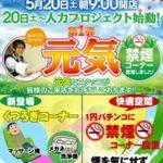カティー(2017年5月20日リニューアル・三重県)
