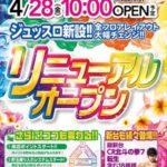 パーラーコスミック八王子2号店(2017年4月28日リニューアル・東京都)