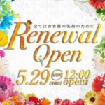 DAS王子店(2017年5月29日リニューアル・東京都)