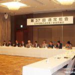 日電協、佐野理事長を再任 ~規則改正では6号機のART機能の取扱について行政に要望