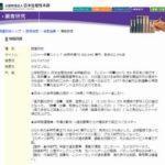 日本生産性本部、「レジャー白書2017」の概要発表 ~パチンコ参加者1000万人割れ