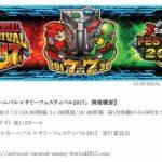 サミーネットワークス 「ユニバーサルカーニバル×サミーフェスティバル2017」の「777TOWN.net」、「777NEXT」、「ぱちガブッ!」出展内容が決定!