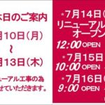 ミリオン穴吹店(2017年7月14日リニューアル・徳島県)