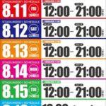 スタジアム2001宗像店(2017年8月11日グランドオープン・福岡県)