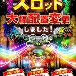 楽園 川崎店(2017年7月25日リニューアル・神奈川県)