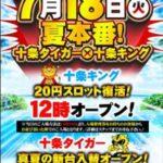 十条キング(2017年7月18日リニューアル・東京都)