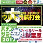 日電協、回胴遊商が「パチスロサミット2017」開催 ~試打会や依存症テーマに討論会も
