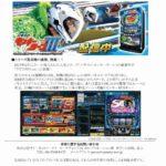 サミーネットワークス 「パチスロモンキーターンIII」(山佐株式会社)が パチンコ・パチスロオンラインゲーム「777TOWN.net」に登場!