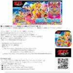 サミーネットワークス 「CRスーパー海物語IN 沖縄4」がスマホ向け無料パチンコ・パチスロゲーム「777NEXT」に登場!