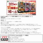 サミーネットワークス 「777TOWNfor Android」通常1機種しか遊べない300円のお試しコース8月は11機種が遊び放題!