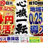 Eスペース赤坂店(2017年8月10日リニューアル・福岡県)