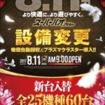 スーパーパオアイゼン(2017年8月11日リニューアル・香川県)