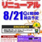 パーラー富士(2017年8月21日リニューアル・東京都)