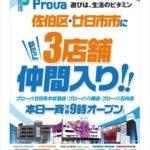 プローバ八幡店(2017年9月2日グランドオープン・広島県)