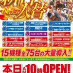CORE21新八代店(2017年9月6日リニューアル・熊本県)