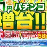 エムディー錦糸町店(2017年10月3日リニューアル・東京都)