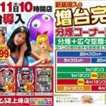 ことぶき上峰店(2017年10月11日リニューアル・埼玉県)
