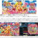 サミーネットワークス 「CRスーパー海物語IN 沖縄4」がパチンコ・パチスロオンラインゲーム「777TOWN.net」に登場!