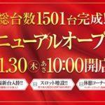 nikko 大分中央店(2017年11月30日リニューアル・大分県)