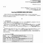 ニラク、シンガポールのDream game社を子会社化