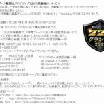 サミーネットワークス 年に一度の王者決定戦「東京スポーツ新聞社777グランプリ2017」、優勝賞金100万円をかけた12.24決勝戦の結果を発表!