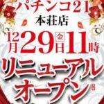 パチンコ21本荘店(2017年12月29日リニューアル・秋田県)